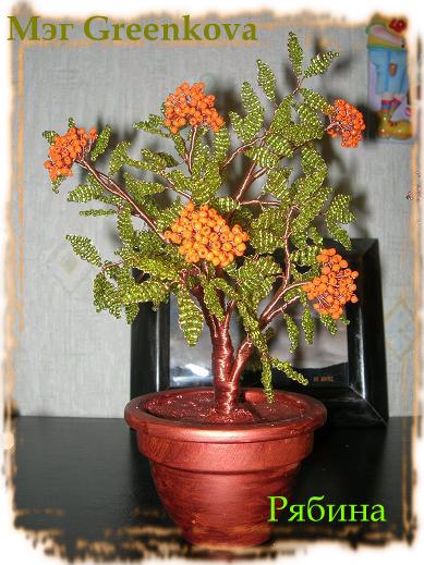 Gallery.ru / Рябина - бисерное дерево - Бисерные деревья, сборные букеты - greenkova.