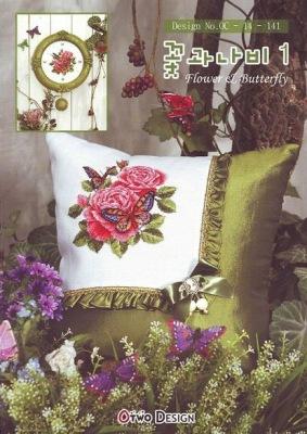 """Вышитая подушка  """"Розы с бабочкой """" ."""