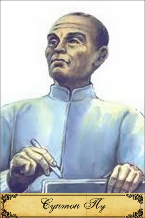 Сунтон Пу тайск. สุนทรภู่ (1786—1855) — тайский поэт, считается величайшим поэтом Таиланда, реформатор тайского стихосложения. Пу — имя, полученное при рождении, а Сунтон — часть его придворного титула.